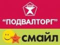 Подвалторг / Смайл
