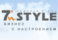 3. Семерка стиль - 7Style